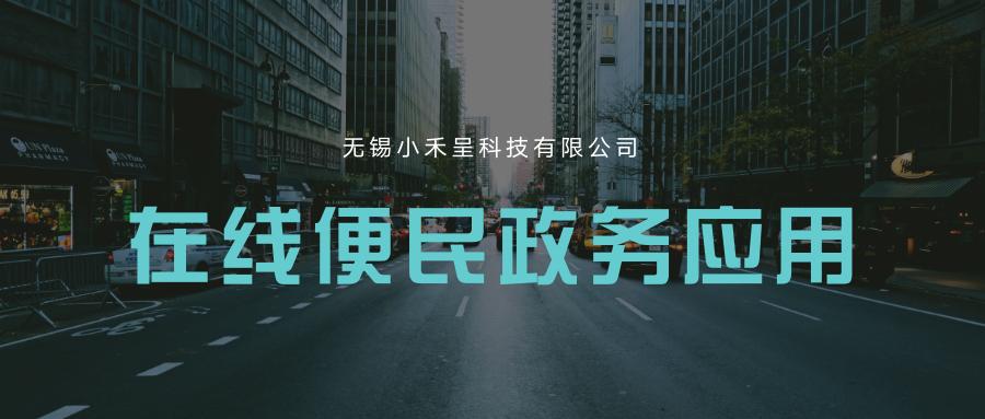 无锡小禾呈科技-互联网营销专家-无锡软件开发-小程序定制-代运营服务-多合一平台